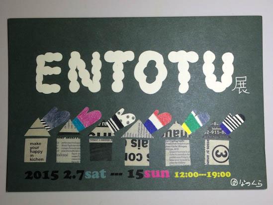 ENTOTU展